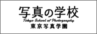 写真の学校
